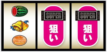 スーパーハナハナ_打ち方4