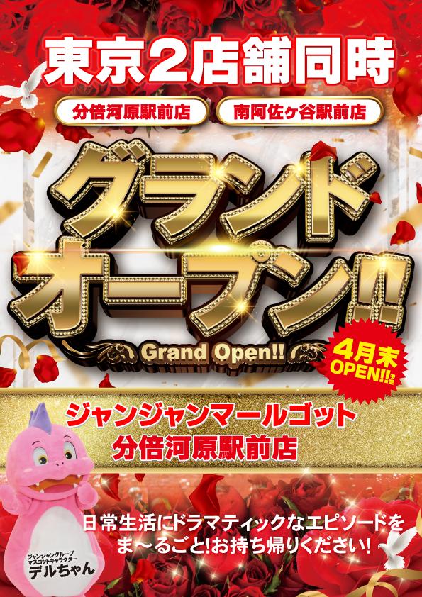ジャンジャンマールゴット分倍河原駅前店_グランドオープン予定