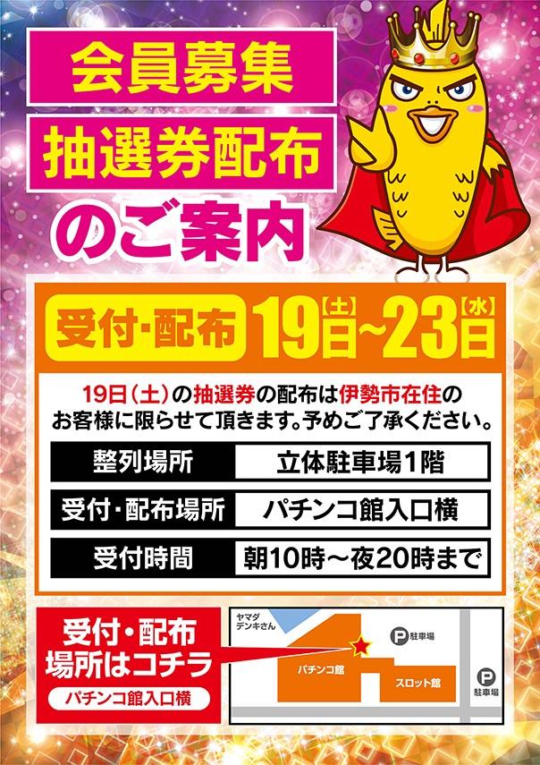 タイキ伊勢小木店_グランドオープン会員募集スケジュール