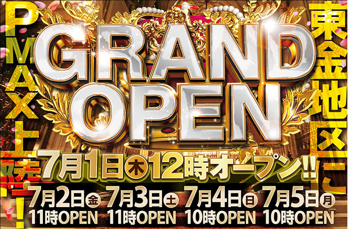 ピーマックス東金店_グランドオープンスケジュール