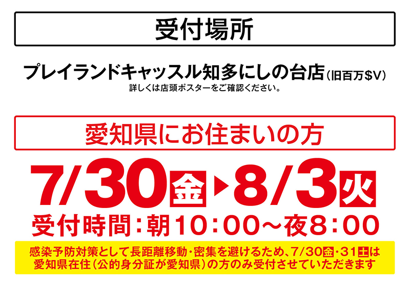 プレイランドキャッスル知多にしの台店_グランドオープン会員募集(愛知県限定)
