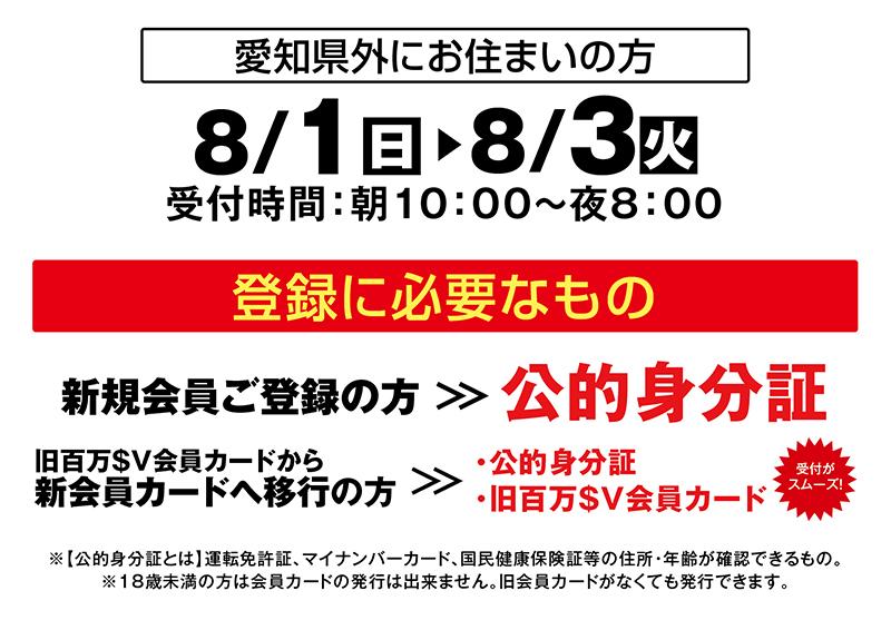 プレイランドキャッスル知多にしの台店_グランドオープン会員募集(愛知県以外)