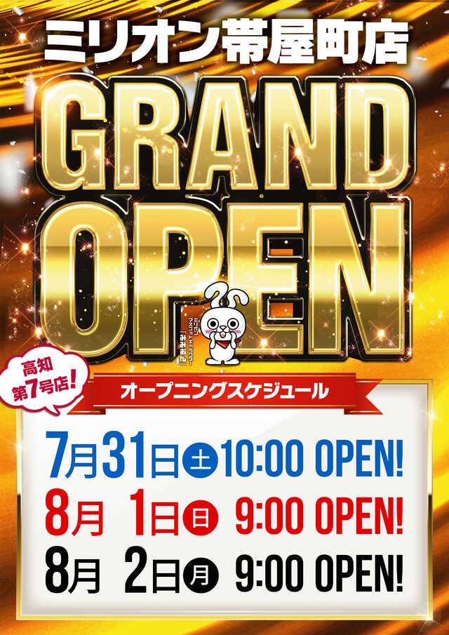 _グランドオープン