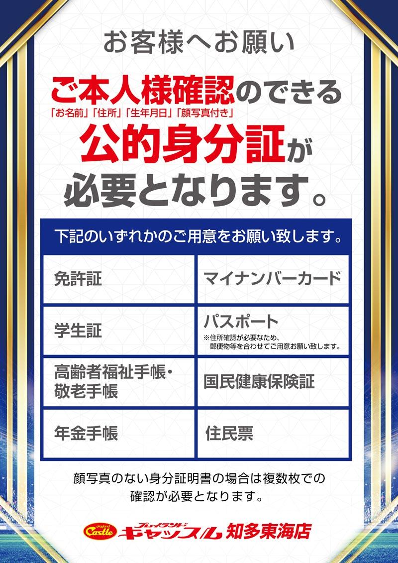 プレイランドキャッスル知多東海店_グランドオープン会員登録要領